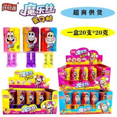 一盒20支*20g旺冠源魔乐丝双管双味果Q糖多种水果味软糖创意零食