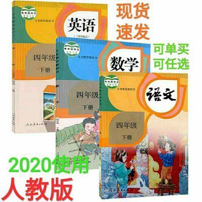 2020年新版小学4四年级下册语文数学英语书人教版部编版教辅全套