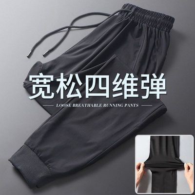 运动长裤男夏季冰丝薄款宽松休闲透气速干束脚跑步裤子女空调裤潮