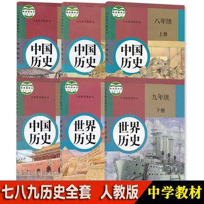 2020用初中历史人教部编版课本教材七八九年级上下册历史全套6本