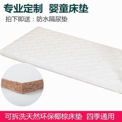 婴儿床垫新生儿童宝宝床垫椰棕垫幼儿园床垫乳胶棕垫子环保可定做
