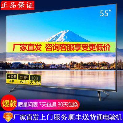 王牌智能42寸4k网络液晶电视50 55 60 65 70 75 80曲面WIFI电视机