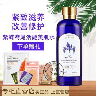 欧雅顿护肤品紫蝶鸢尾活能补水化妆水 爽肤水 美肌水
