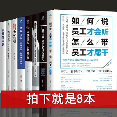 管理类书籍不懂带团队你就自己累企业经济学营销团队创业培训书