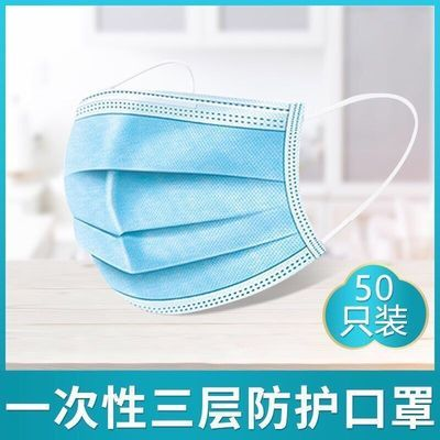 现货50个装一次性口罩三层防护口罩防尘雾霾透气防飞沫学生成人用