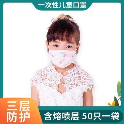 儿童口罩一次性日常防护型含熔喷布三层过滤防尘透气有效阻隔
