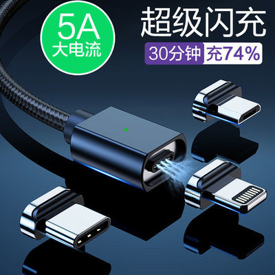 5A磁吸超级快充数据线磁性手机充电线vivo苹果安卓Type-C接口磁性