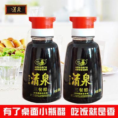 山西老陈醋清泉桌上瓶三餐醋160ml*2 正宗纯粮酿造零添加小瓶装醋