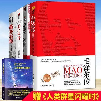 毛泽东传周恩来精装图文1/4册名人传记实录珍藏版一代伟人的自述