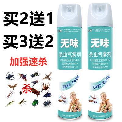 【买2送1】杀虫剂家用喷雾剂气雾剂蚊子药灭害灵蟑螂苍蝇蚂蚁蚊子