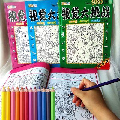赠彩铅】视觉大挑战隐藏的图画捉迷藏系列儿童益智找不同图书正版