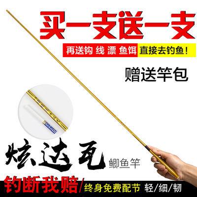 达瓦鲫鱼竿 碳素超轻超细4.5,5.4米台钓竿钓鱼竿鲫杆37调买一送一