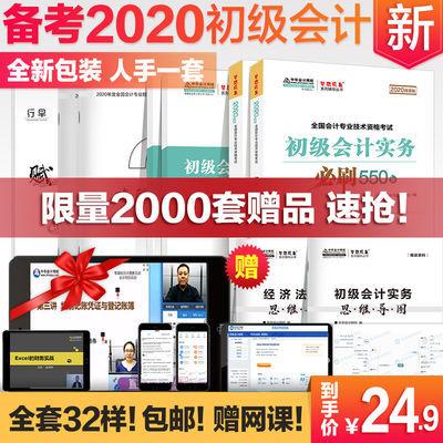 中华会计网校2020年辅导书初级会计实务经济法必刷550 全科套装