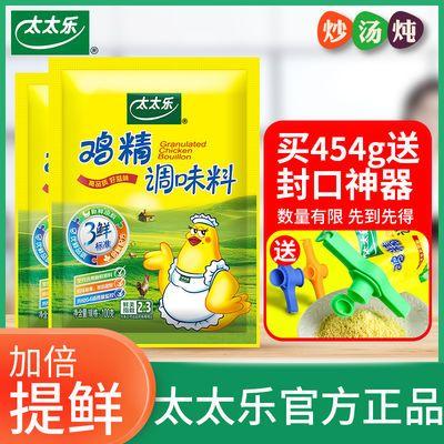 太太乐鸡精100g/200g/454g三鲜鸡精调味品调味料炒菜多规格可选
