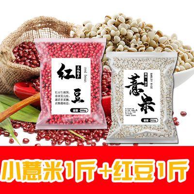 帽徽农家自产红豆薏米500克x2袋红小豆薏仁米赤小豆赤豆多规格选