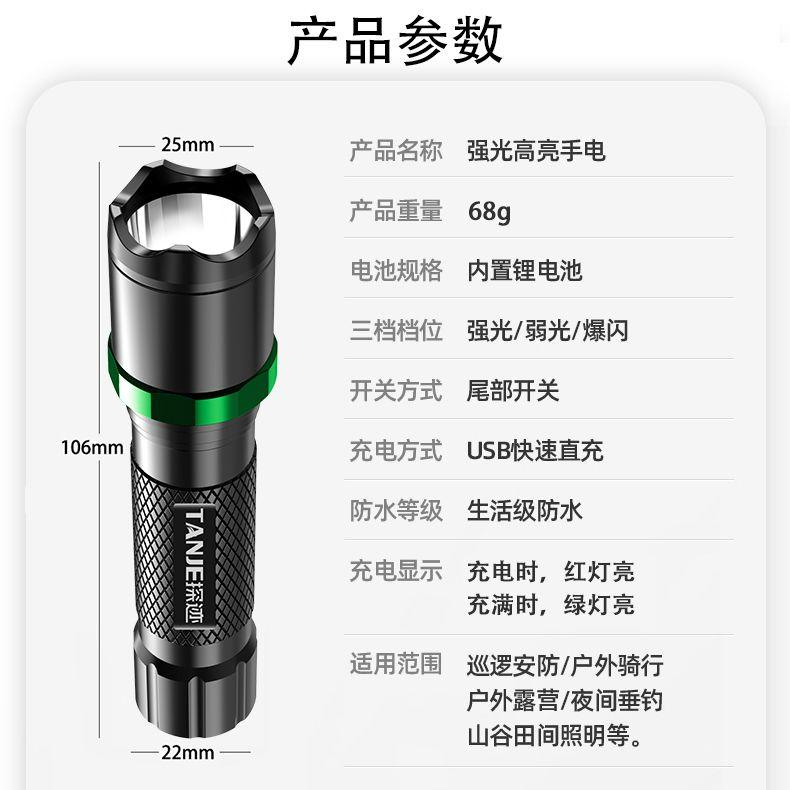 超亮led手电筒特种兵强光可充电小氙气户外便携迷你多功能远射灯
