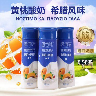 黄桃酸奶280ml*12瓶希腊风味酸奶破损包赔极速发货正品乳酸菌饮品