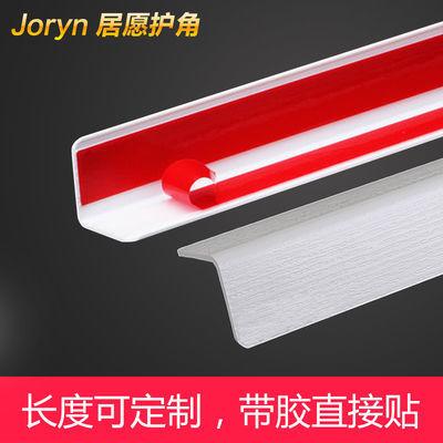 PVC护角条 护墙角 墙护角 防撞条 墙角保护条 阳角条免打孔护角