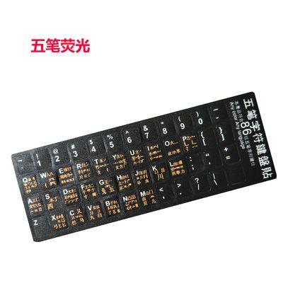 【1件包邮】五笔键盘贴纸保护膜笔记本台式电脑按键贴字母贴
