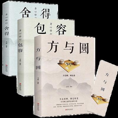 方与圆正版书包容成功励志为人处事书籍人际交往关系学交际社交书