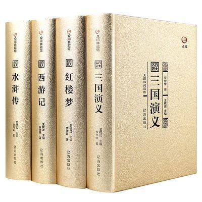 正版四大名著全套原著 全4册完整版西游记水浒传三国演义红楼梦书