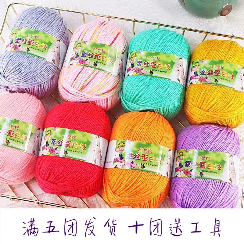 宝宝婴儿毛线牛奶棉中细围巾帽子编织蚕丝蛋白绒毛线团批发