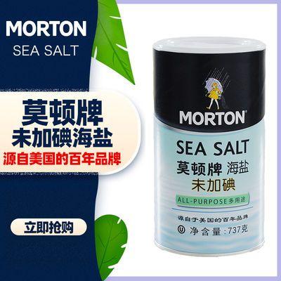 新日期买二罐送220体验装莫顿盐无碘海盐未加碘海盐737不含抗结剂