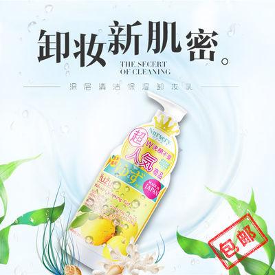 日本Nursery娜斯丽柚子卸妆�ㄠ�卸妆乳500ml脸部温和清爽�ㄠ�膏