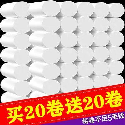 【买20送20】卫生纸卷纸批发 家用厕纸手纸卫生间 纸巾卷纸家庭装