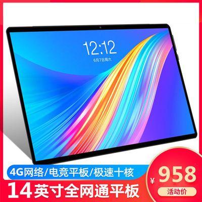 Asus/华硕 14英寸平板电脑安卓手机吃鸡游戏4G全网通wifi学习机