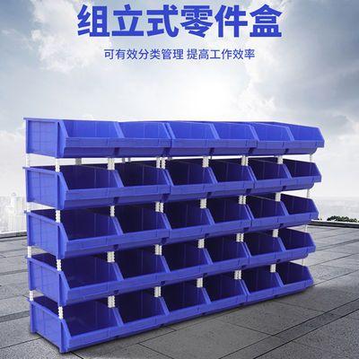 老A工具组立式零件盒 整理架PP料 多规格可选