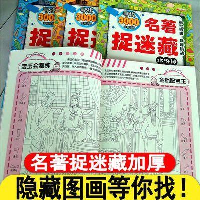 【赠彩铅】四大名著捉迷藏隐藏的图画益智游戏学生儿童专注力书籍
