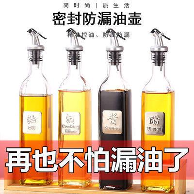 油壶玻璃家用防漏大号厨房醋壶小油罐酱油瓶醋瓶调料瓶套装装油瓶