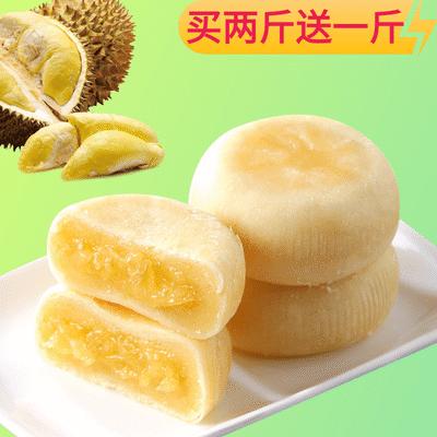 【买2斤送1斤】猫山王榴莲饼榴莲酥糕点点心休闲零食糕点特产500g