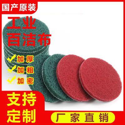 7447红色工业百洁布 5寸植绒百洁圆片 8698清洁抛光片 纤维打磨片