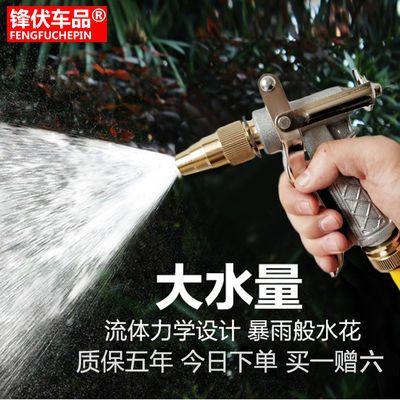 【锋伏车品】高压洗车水枪套装防爆水管金属刷车水枪冲车喷枪枪头