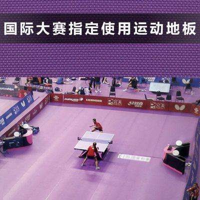 乒乓球地胶专用地板室内球场地胶PVC塑胶布纹地垫球馆比赛专用