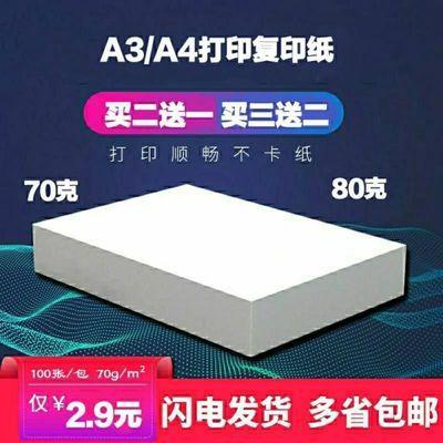 白色打印纸复印纸70克A4纸100张打印复印纸80克a4纸100张草稿白纸