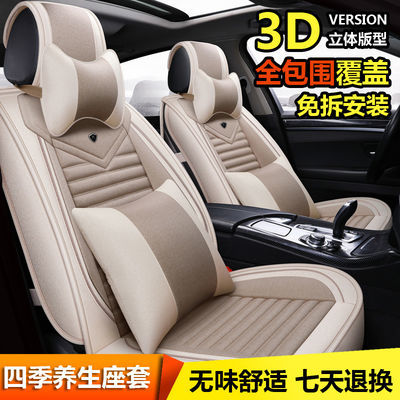 汽车坐垫四季通用亚麻车垫子全包围小车座套亚麻透气荞麦养生座垫