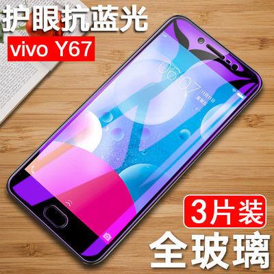 vivoY67钢化膜y67a全屏抗蓝光y67L防爆高清玻璃膜y67保护手机贴膜