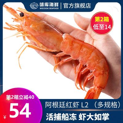 【2件减40】阿根廷大红虾L1冻虾超大虾冷冻海捕大虾鲜活新鲜海鲜
