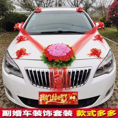 结婚用品婚车副车车队装饰套装仿真花接亲手拉花纱幔蝴蝶结中式