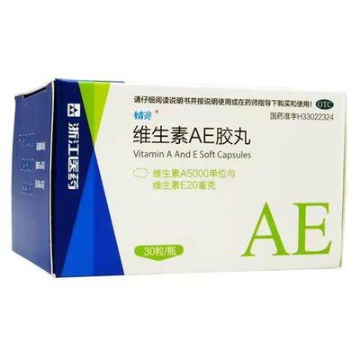 婧亮 维生素AE胶丸 30粒 防治角膜软化症 干眼症 夜盲症 皮肤粗糙