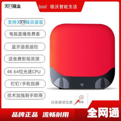天猫魔盒精灵M17AM18全网通网络机顶盒电视盒4K盒子无线同屏投屏