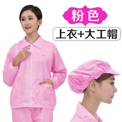 (送帽)防静电工作服上衣静电衣短款防尘服分体服无尘服套装女厂服