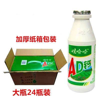 6月娃哈哈AD钙奶经典款大瓶220g*24瓶儿童饮料酸奶整箱正品包邮