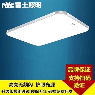 雷士照明LED吸顶灯长方形遥控客厅灯现代简约卧室灯阳台餐厅灯具
