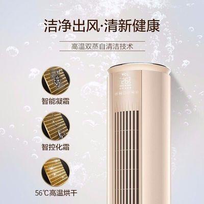 TCL空调2匹3匹一级变频智能冷暖圆柱立式KFRd-72LW/D-MT11Bp(A1)