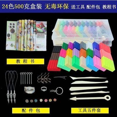 24色软陶泥50色彩泥黏土工具配件套装学生手办DIY彩陶土橡皮泥