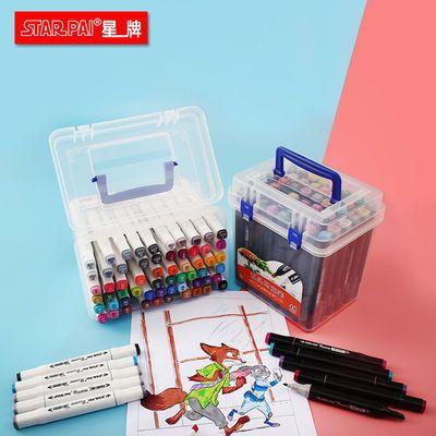 STARPAI星牌马克笔套装礼盒装学生动漫设计双头马克笔touch油性笔